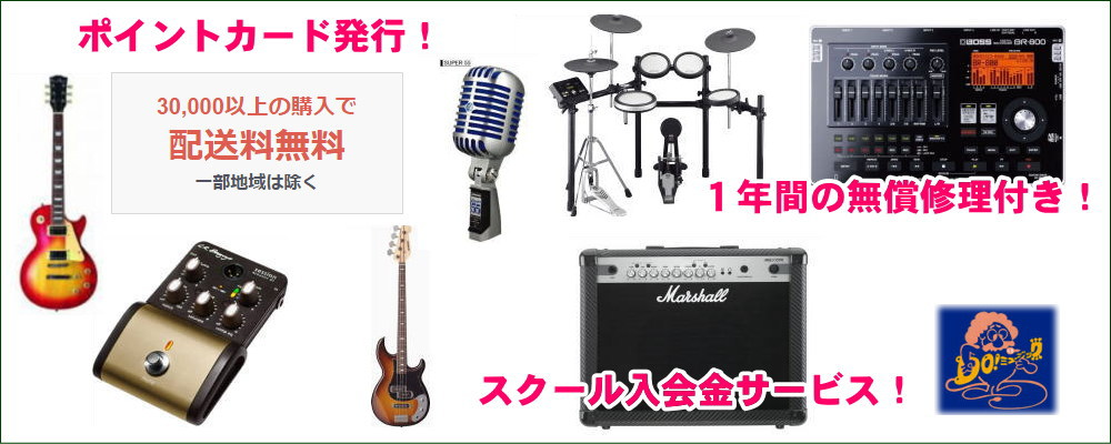 DOミュージック Online Store